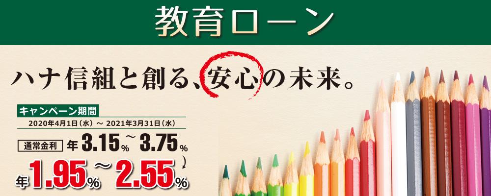 教育ローン