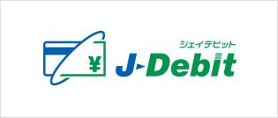 デビットカードサービス