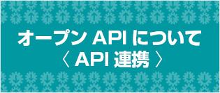 オープンAPIについて (API連携)